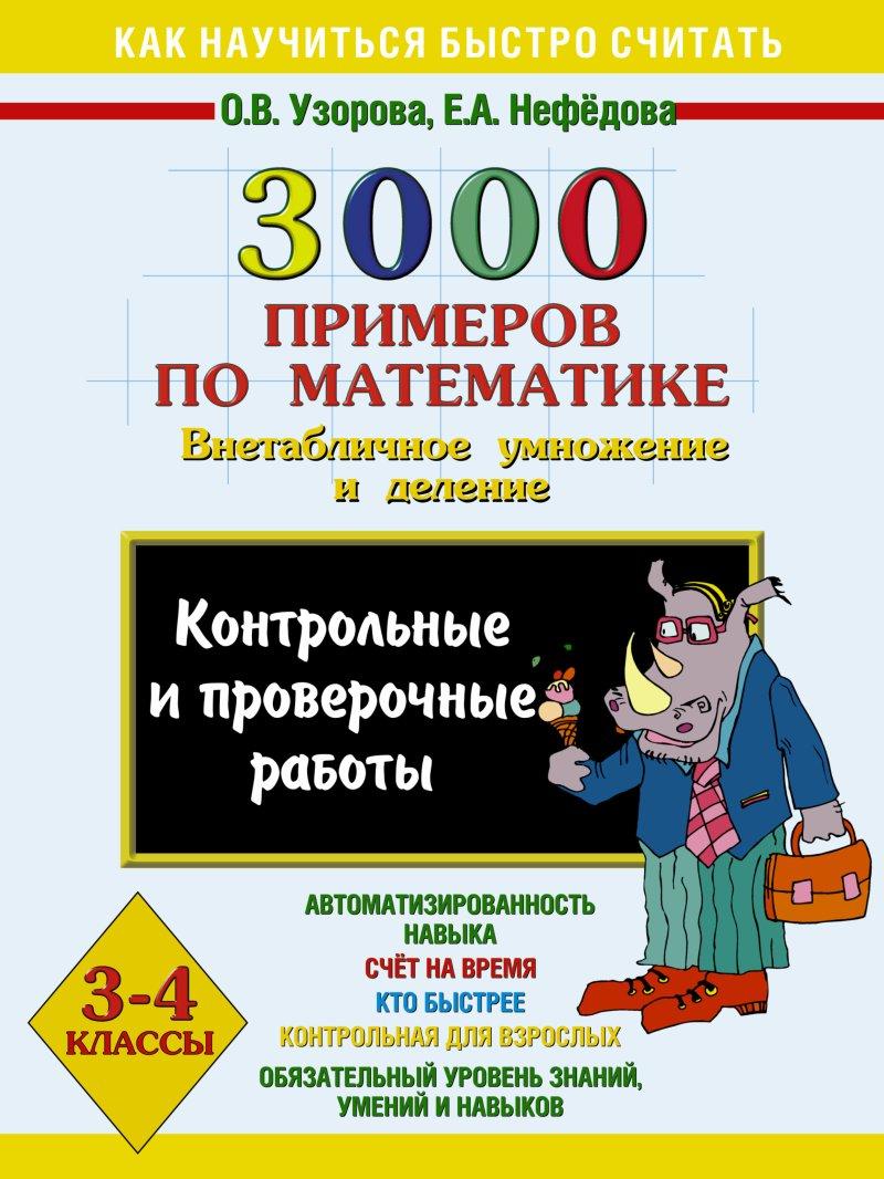 УЗОРОВА НЕФЕДОВА 3000 ПРИМЕРОВ ПО МАТЕМАТИКЕ 3 КЛАСС СКАЧАТЬ БЕСПЛАТНО