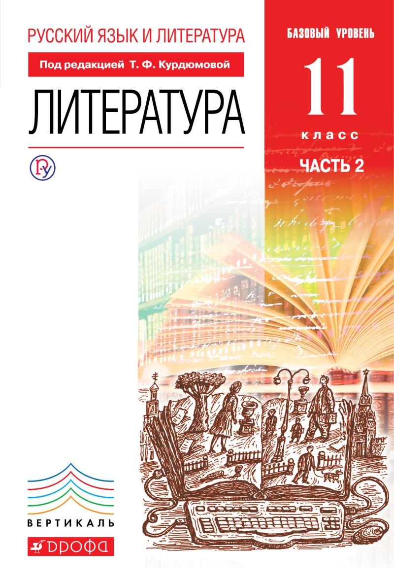 ЛИТЕРАТУРА КУРДЮМОВА 10 КЛАСС 2013 УЧЕБНИК СКАЧАТЬ БЕСПЛАТНО