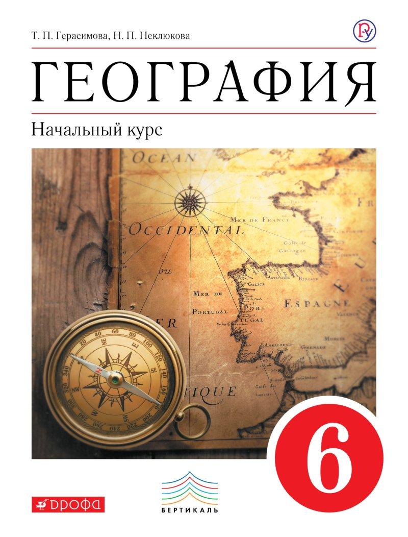 УЧЕБНИК 6 КЛАСС ГЕОГРАФИЯ ГЕРАСИМОВА СКАЧАТЬ БЕСПЛАТНО